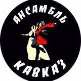 Школа КАВКАЗ, фото №1